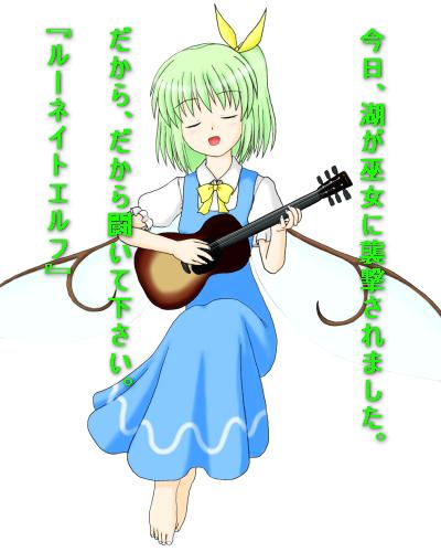 新シリーズ、歌う大妖精今回の元ネタは『千日手』。あ〜 やってらんねぇ〜♪あ〜 やるせない〜♪