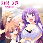 『R18!』応援中!!